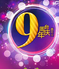 东莞广播电视台9周年台庆嘉年华