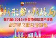 第六届(2016)东莞市资信地产评选